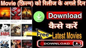 release ke din movie kaise download kare