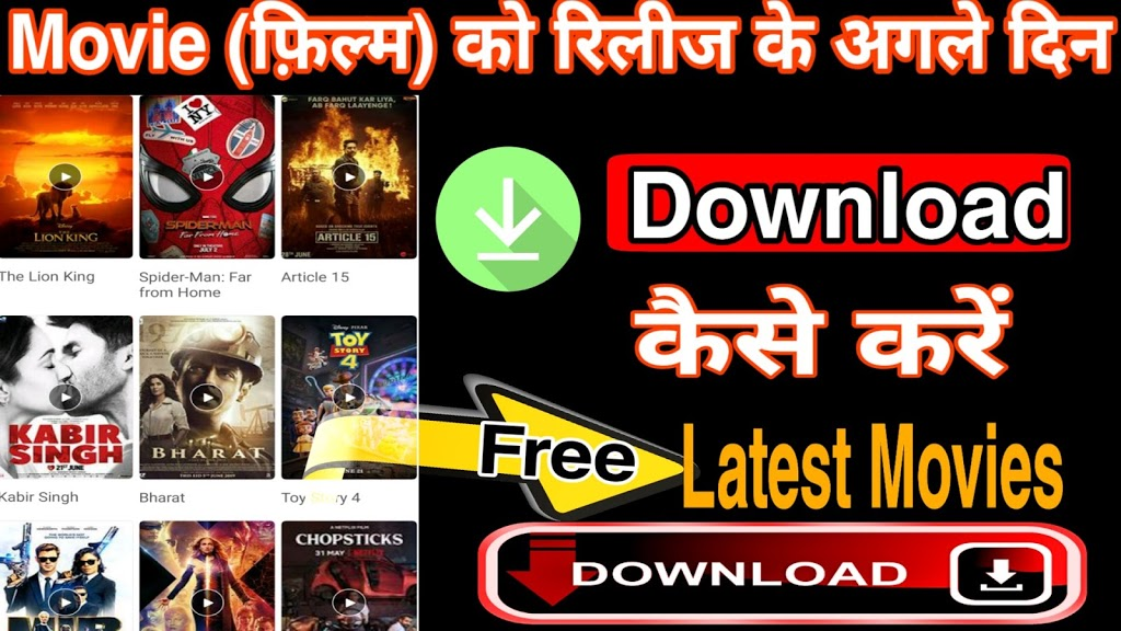 release ke din movie kaise download kare