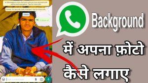 whatsapp background photo