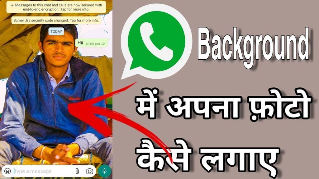 Whatsapp ke Background me photo kaise lagate hai hindi me