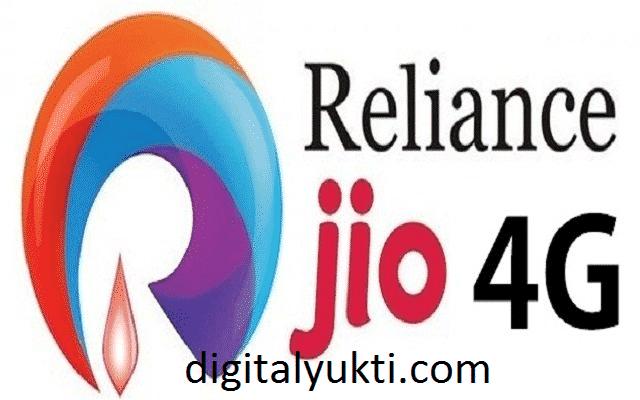 Reliance Jio से कॉल करने के देने होंगे पैसे