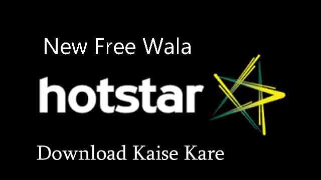 free hotstar kaise install kare