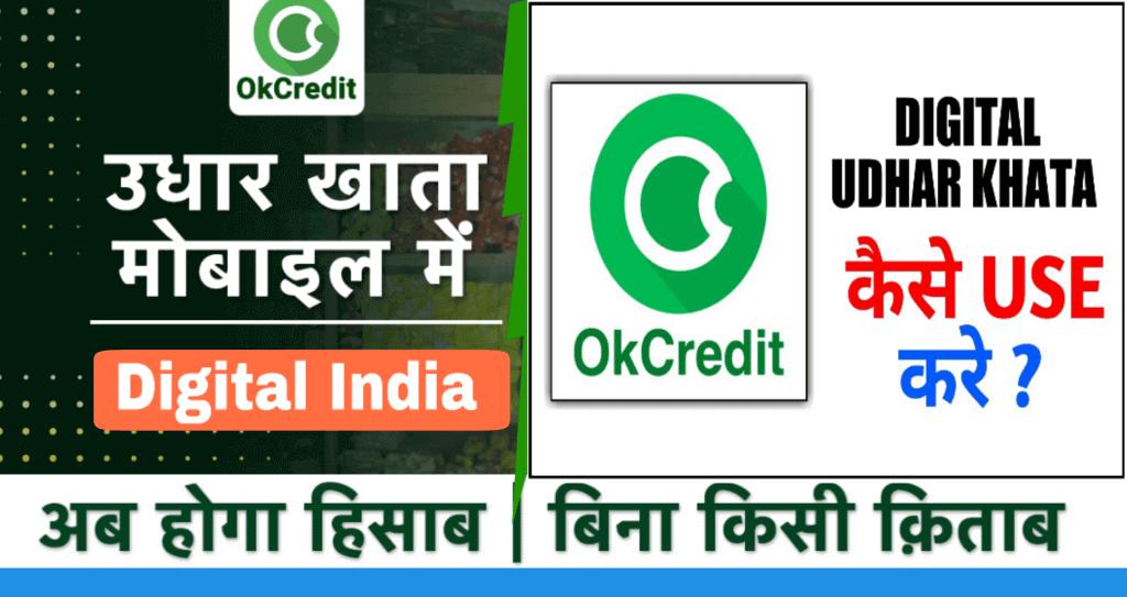 ok credit app