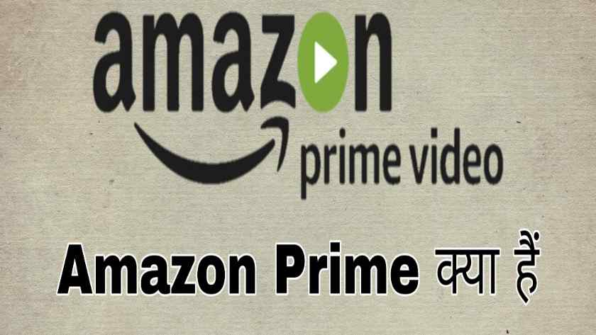 How To Get Free Amazon Prime Account In Hindi