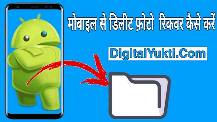 Mobile Se delete photo wapas kaise laye