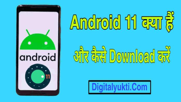 Android 11 क्या हैं और इसमें क्या फीचर्स हैं?