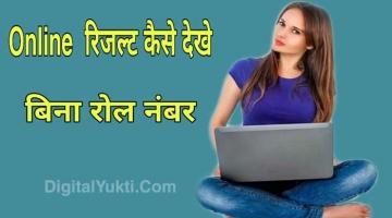 online result kaise dekhe