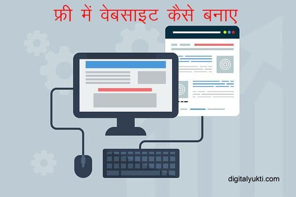 फ्री में वेबसाइट कैसे बनाये - पूरी जानकारी हिंदी में