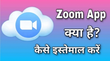Zoom Cloud meeting app kya hai