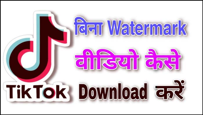 tiktok video kaise download kare
