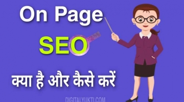 on page seo kya hai