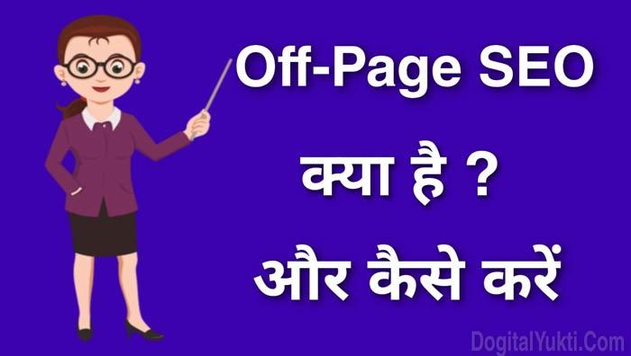 Off Page SEO kya Hai