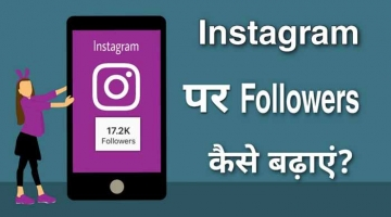 instagram par followers kaise badhaye