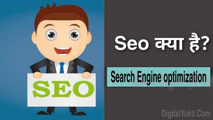 what is seo kya hai