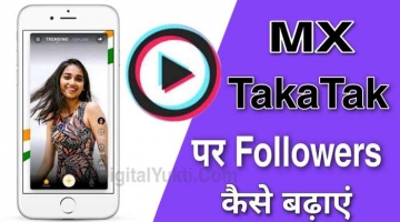MX TakaTak App Par Followers Kaise Badhaye