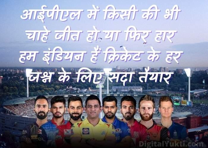 IPL Whatsapp Status