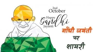 Shayari On Gandhi Jayanti