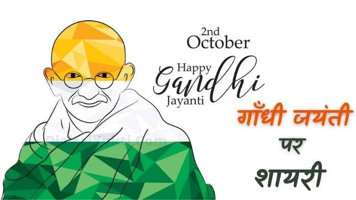 Shayari On Gandhi Jayanti status