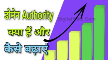 Domain Authority Kya hai or Kaise Badhaye