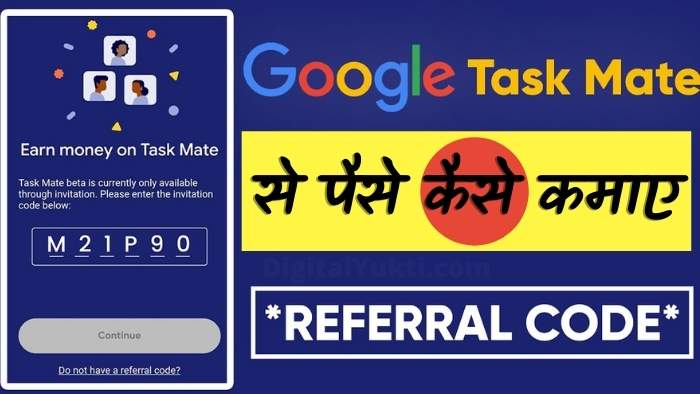 Google Task Mate Referral Code