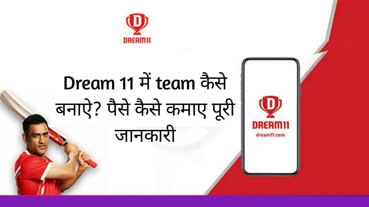 Dream 11 kya hai