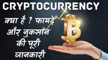 Cryptocurrency Kya Hai