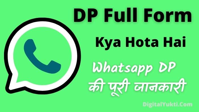 DP Full Form in hindi