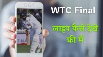 World Test Championship Final Match Live Kaise Dekhe
