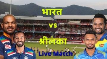 ind vs sl live match