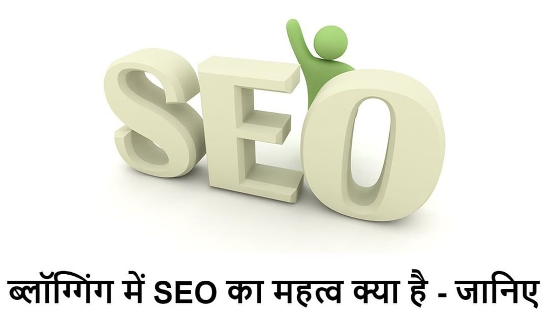 Importance of SEO in blogging