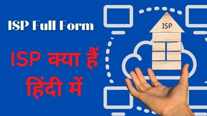 isp full form in hindi